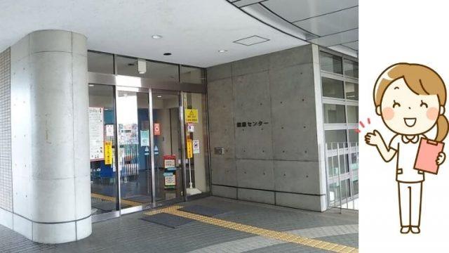 浦安市健康センター
